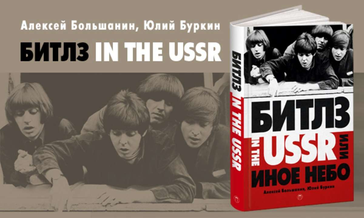«The Beatles» в СССР, или Иное небо