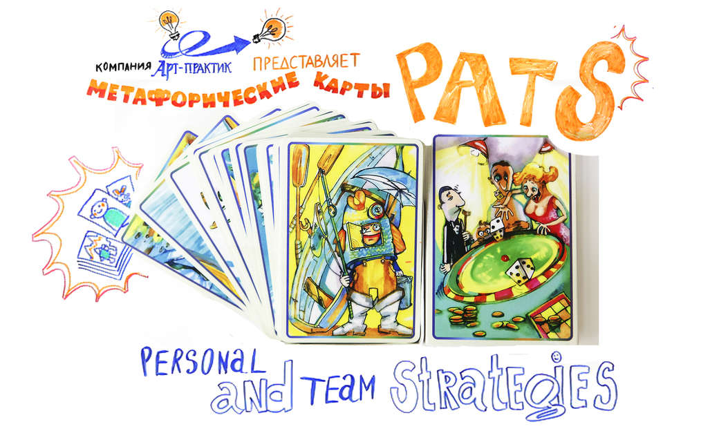Карты «PATS» - Personal And Team Strategies
