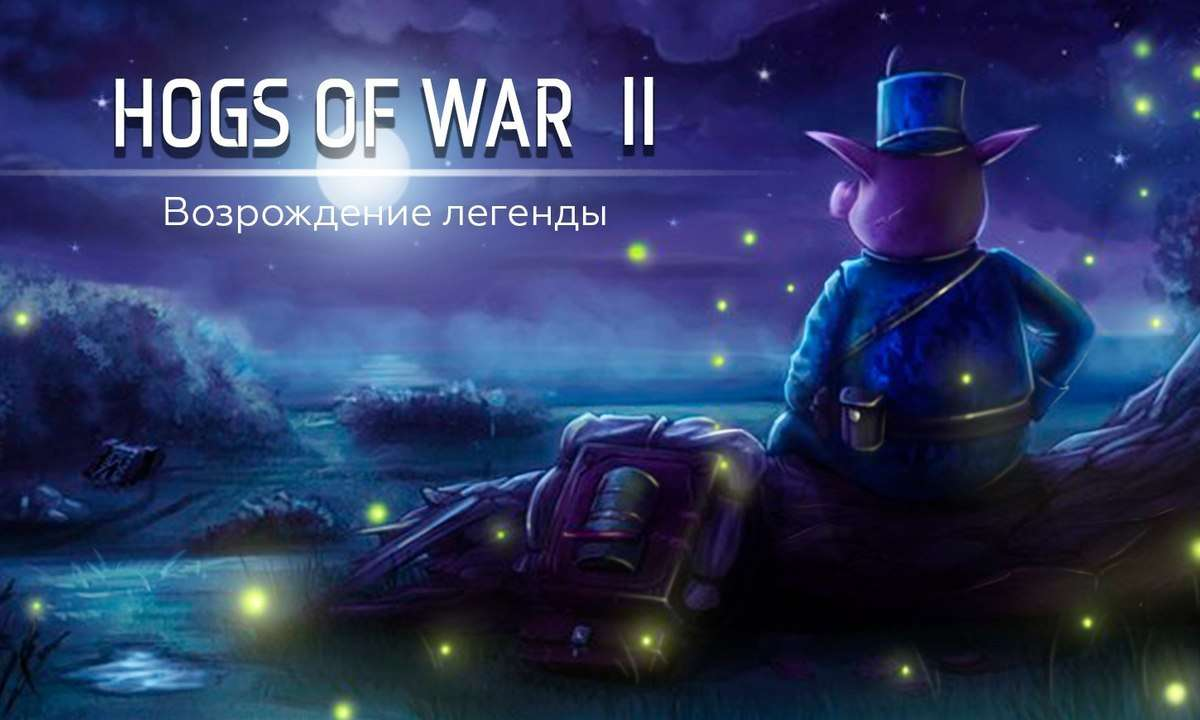 Hogs of War 2