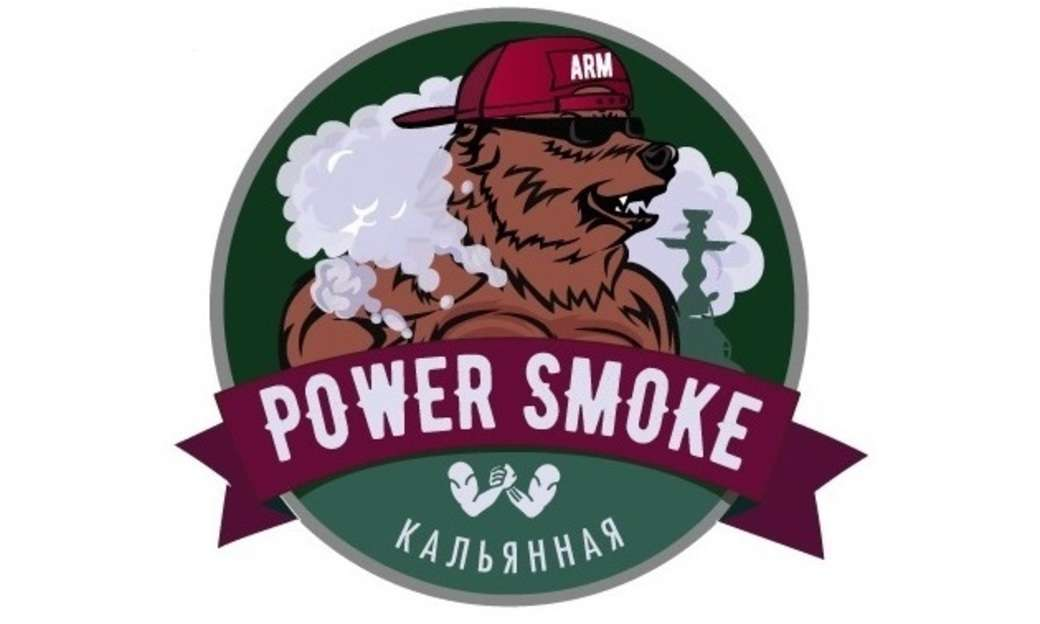 "Кальянная ""Power smoke"" (Дым силы)"