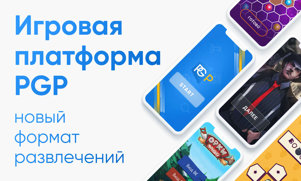 "Игровой сервис ""Party Games Production"""