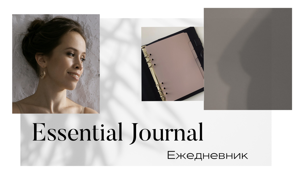 "Издание ежедневника о женской груди ""Essential Journal"""