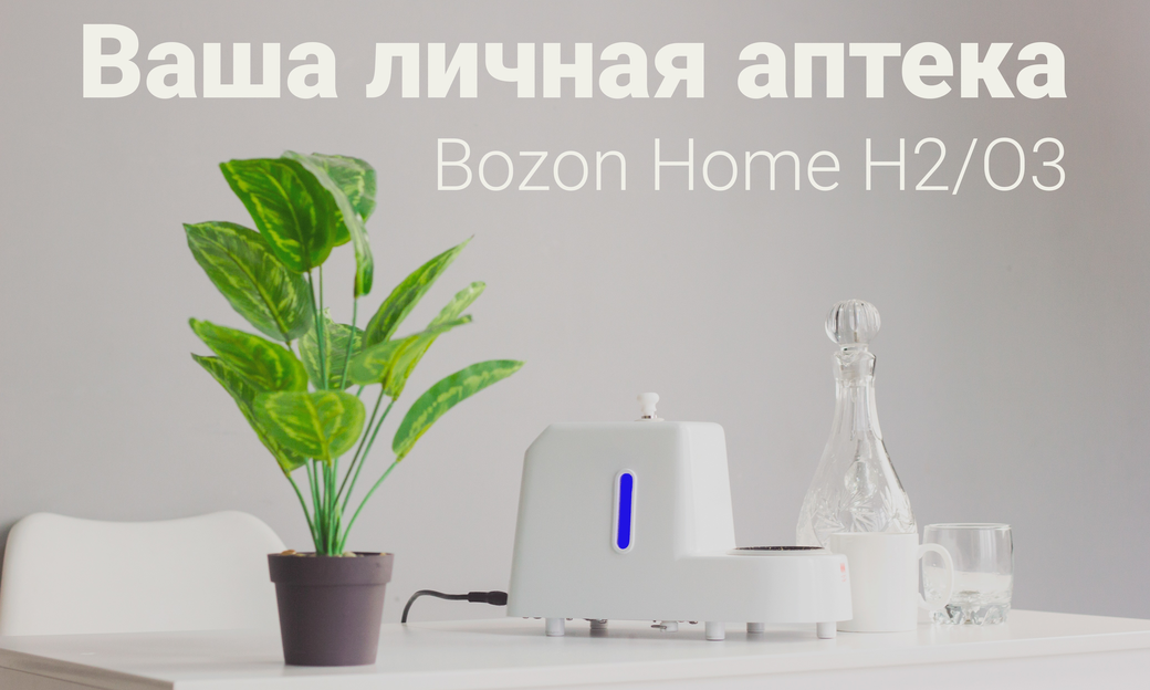 Bozon Home H2/O3. Ваша личная аптека