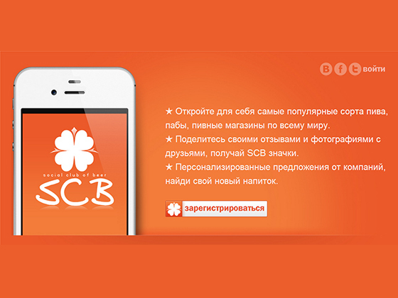 SCB — Social Club of Beer