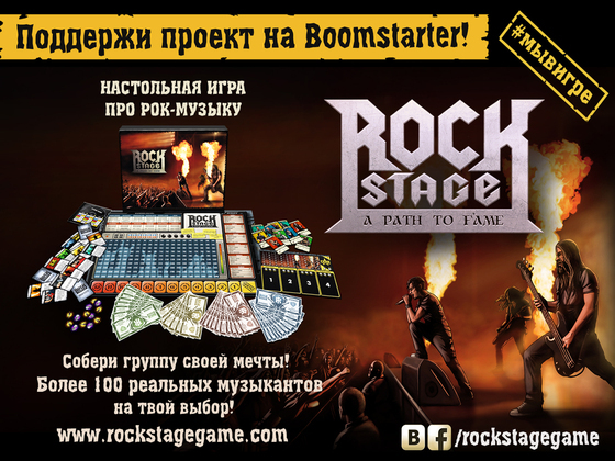 Rock Stage: A Path To Fame – настольная игра о рок-музыке