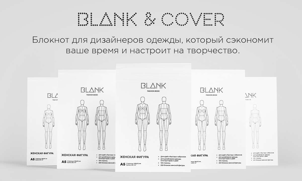 BLANK & COVER